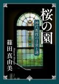 桜の園 神代教授の日常と謎