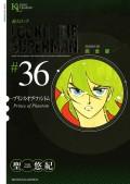 超人ロック 完全版 (36)プリンスオブファントム