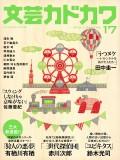文芸カドカワ 2016年5月号