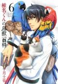 椎名くんの鳥獣百科(6)