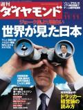 週刊ダイヤモンド 06年11月11日号