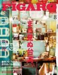 madame FIGARO japon (フィガロ ジャポン) 2019年 8月号