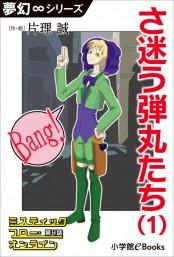 夢幻∞シリーズ ミスティックフロー・オンライン 第4話 さ迷う弾丸たち(1)