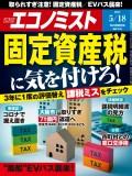 週刊エコノミスト2021年5/18号