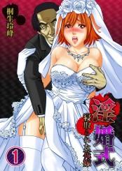 【フルカラー】淫婚式−寝取られた花嫁(1)