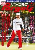 週刊パーゴルフ 2014/12/16号