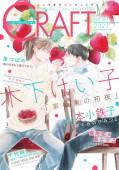 CRAFT vol.91【期間限定】