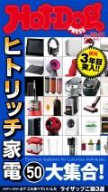 Hot−Dog PRESS no.80・81 ヒトリッチ家電50大集合!