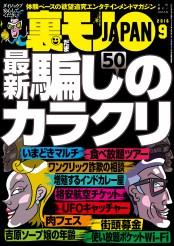 裏モノJAPAN2016年9月号★特集★最新騙しのカラクリ50