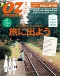 OZmagazine 2014年2月号 No.502