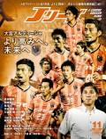 Jリーグサッカーキング2016年11月号