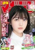 週刊少年マガジン 2019年 43号[2019年9月25日発売]