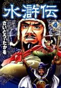 水滸伝(4)
