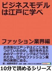 ビジネスモデルは江戸に学べ ファッション業界編。