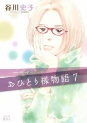 おひとり様物語 −story of herself−(7)