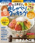 上沼恵美子のおしゃべりクッキング2014年10月号