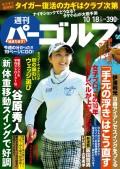 週刊パーゴルフ 2016/10/18号