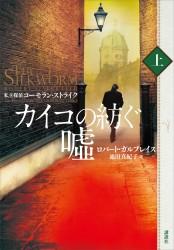カイコの紡ぐ嘘(上) 私立探偵コーモラン・ストライク