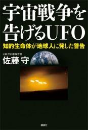 宇宙戦争を告げるUFO 知的生命体が地球人に発した警告