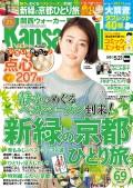 KansaiWalker関西ウォーカー 2019 No.11