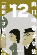 山口瞳 電子全集12 1966〜1967年『結婚しません』