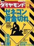 週刊ダイヤモンド 03年12月20日号