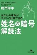 【期間限定価格】姓名の暗号 解読法