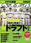週刊ベースボール 2019年 5/13号