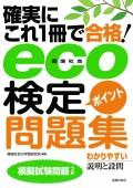 eco(環境社会)検定ポイント問題集
