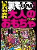 裏モノJAPAN2019年5月号★特集★いまバカ売れ大人のおもちゃベスト40★あの超人気ユーチューバーって顔出ししてないよな…渋谷の女をダマし喰う!