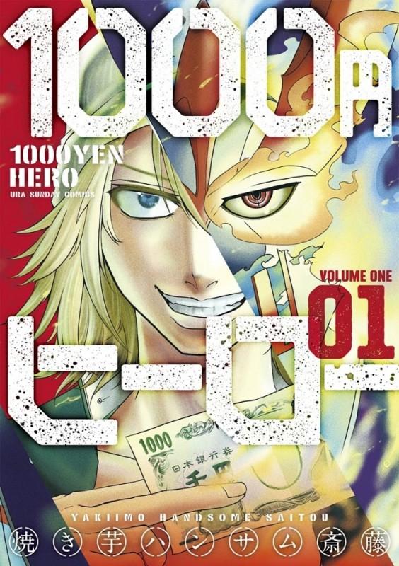 1000円ヒーロー 1