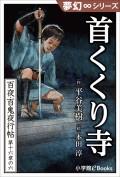 夢幻∞シリーズ 百夜・百鬼夜行帖96 首くくり寺