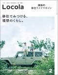 三栄ムック ロコラ Vol.02