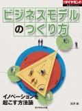 ビジネスモデルのつくり方(週刊ダイヤモンド特集BOOKS Vol.392)