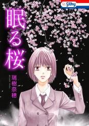 【期間限定価格】眠る桜【電子版オリジナルコミックス】