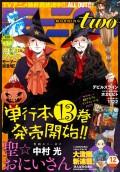 月刊モーニング・ツー 2016年12月号 [2016年10月22日発売]