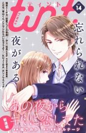 【期間限定価格】comic tint vol.14