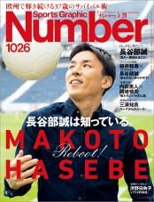 Number(ナンバー)1026号