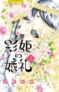影姫の婚礼 3