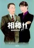 相棒 season7(下)