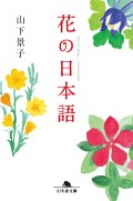 【期間限定価格】花の日本語