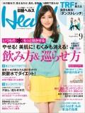 日経ヘルス 2014年9月号