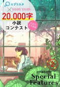 yom yom Special Features 第2号 エブリスタ×yom yom 20,000字小説コンテスト
