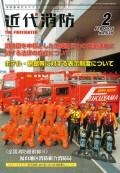近代消防 2014年02月号