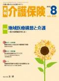 月刊介護保険 2015年8月号