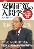 [図解]安岡正篤の人間学