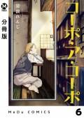 【分冊版】コーポ・ア・コーポ 6