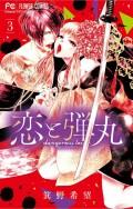 恋と弾丸 3