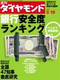 週刊ダイヤモンド 05年3月19日号