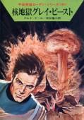 宇宙英雄ローダン・シリーズ 電子書籍版79